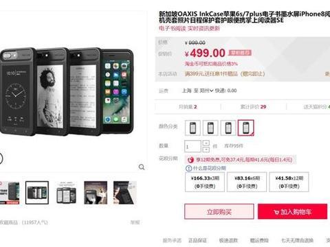 郑爽闲鱼出售iPhone SE保护壳比全新贵一倍;荣耀平板V6预售