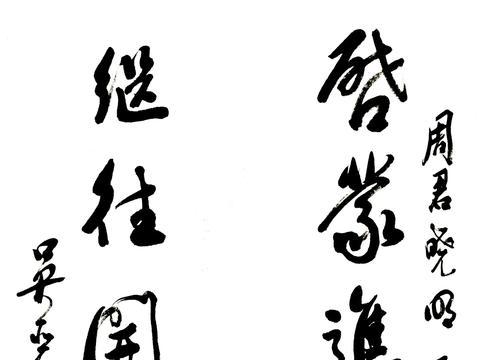 当代诗词名家吴亚卿先生为汇才文化公开课题词