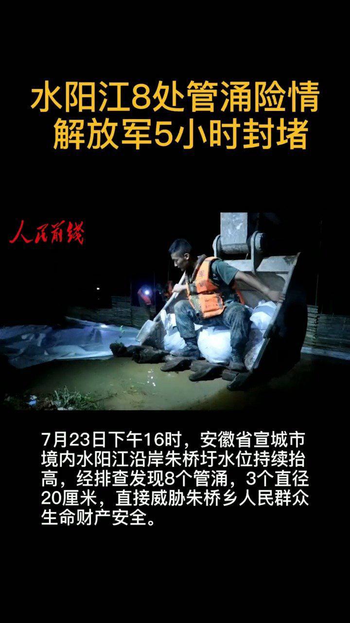 水阳江8处管涌险情,解放军5小时封堵! (刘超、杨彦伟)