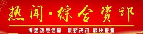 遂平县石寨铺镇纪委争当新时期村务监督的好三员助力监督提质增效