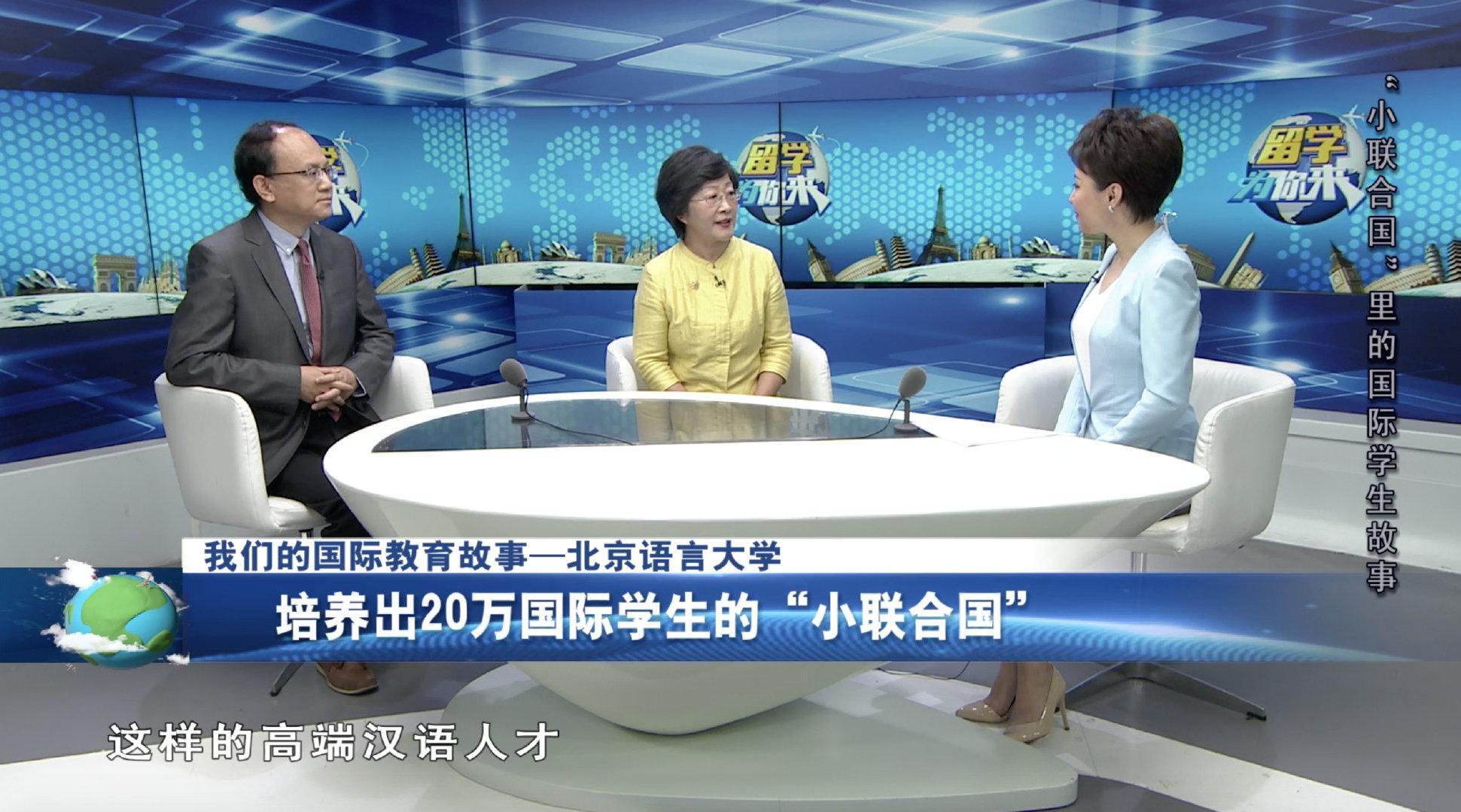 """我们的国际教育故事5 北京语言大学:""""小联合国""""不简单"""