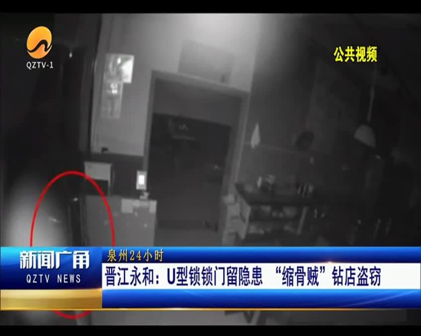 """晋江:U型锁锁门留隐患 """"缩骨贼""""钻店盗窃"""