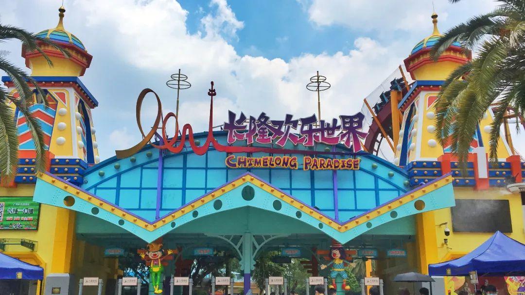 暑假欢乐亲子时光,尽在长隆欢乐世界宝贝乐园
