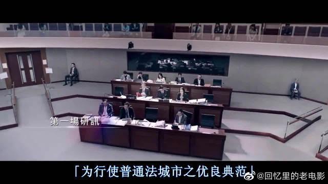 寒战2:李文彬出席立法会听证会,主动爆料刘杰辉,简奥伟被利用
