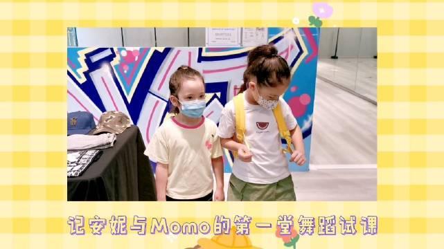 舞蹈课的事情终于提上日程了 上周日两家一起去了 Momo是真的有天