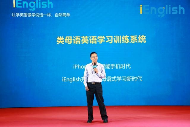践行未来教育:iEnglish母语式学习解决方案正式发布