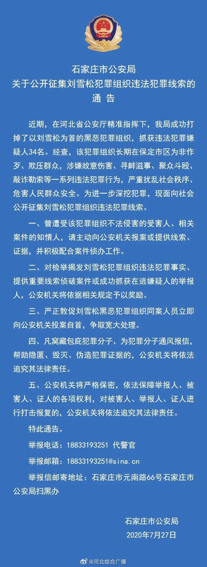 石家庄市公安局关于公开征集刘雪松犯罪组织违法犯罪线索的通告