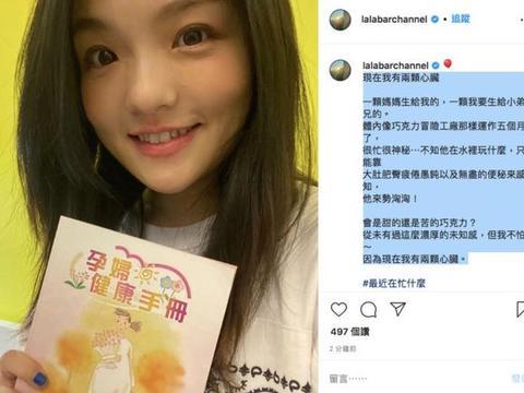 恭喜!徐佳莹晒妈妈手册宣布怀孕喜讯:现在我有两颗心脏