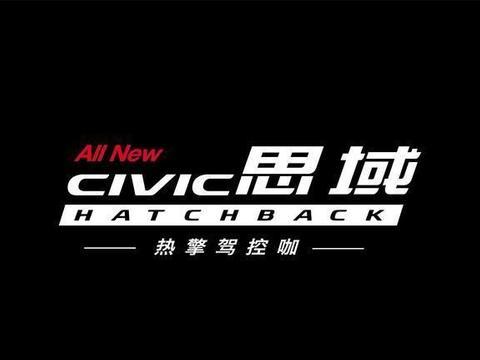 全新CIVIC思域Hatchback热擎上市!更加炫酷外观!更加流畅性能