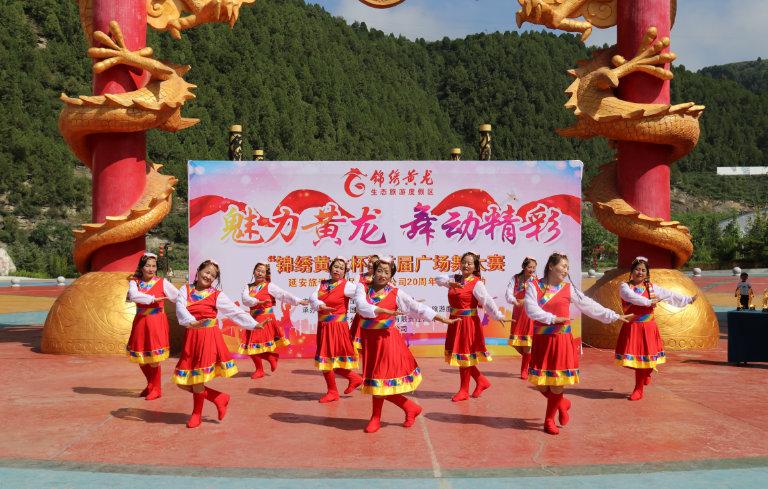 """""""魅力黄龙 舞动风采""""首届广场舞大赛顺利举办"""