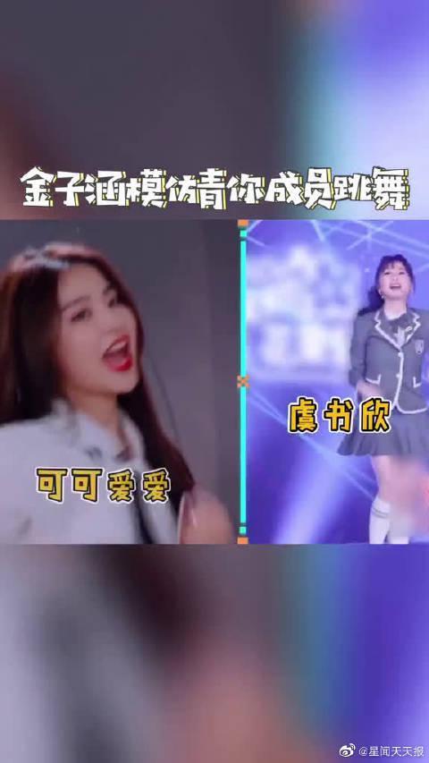 模仿虞书欣、赵小棠、上官喜爱跳主题曲