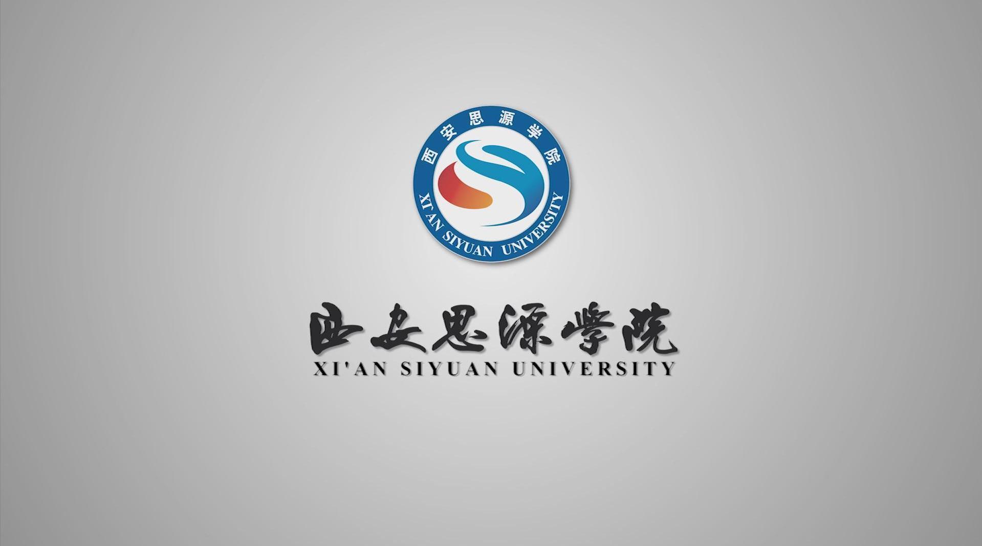 2020年陕西高校招生宣传之西安思源学院