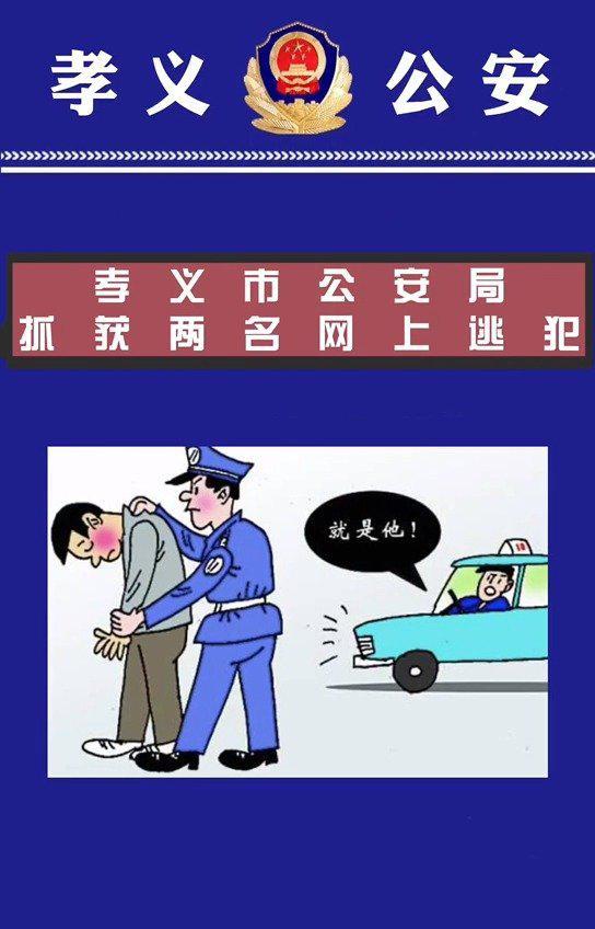 孝义市公安局抓获两名网上逃犯