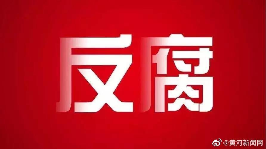 阳泉市盂县人大常委会副主任韩忠义被开除党籍、开除公职