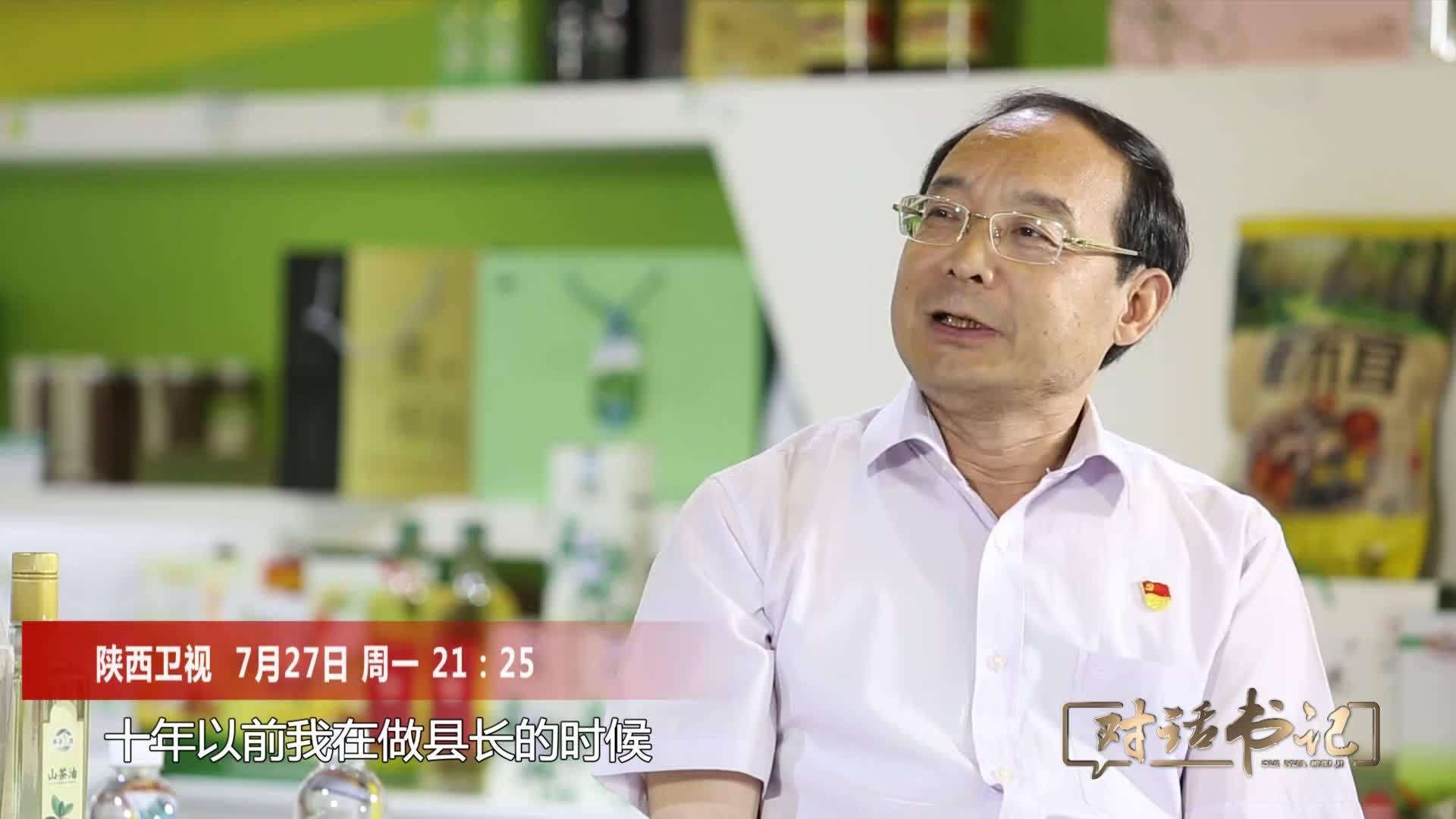 对话书记|对话中共汉阴县委书记周永鑫