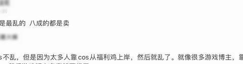 上海漫展事件上热搜,C圈风评受害?看熊祁谢安然为coser正名