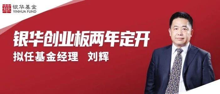 """银华创业板两年定开拟任基金经理刘辉:两大逻辑决定""""成长股投资仍然是A股市场的重要投资"""""""