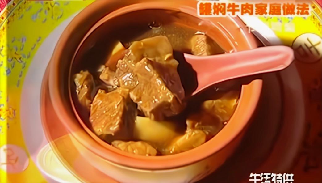 小巷里不能错过的美食——罐焖牛肉,这味道外国人都迷恋|生活特供
