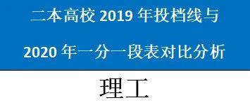 本科第二批普通类理工2019年院校投档线与2020年一分一段表对比分析