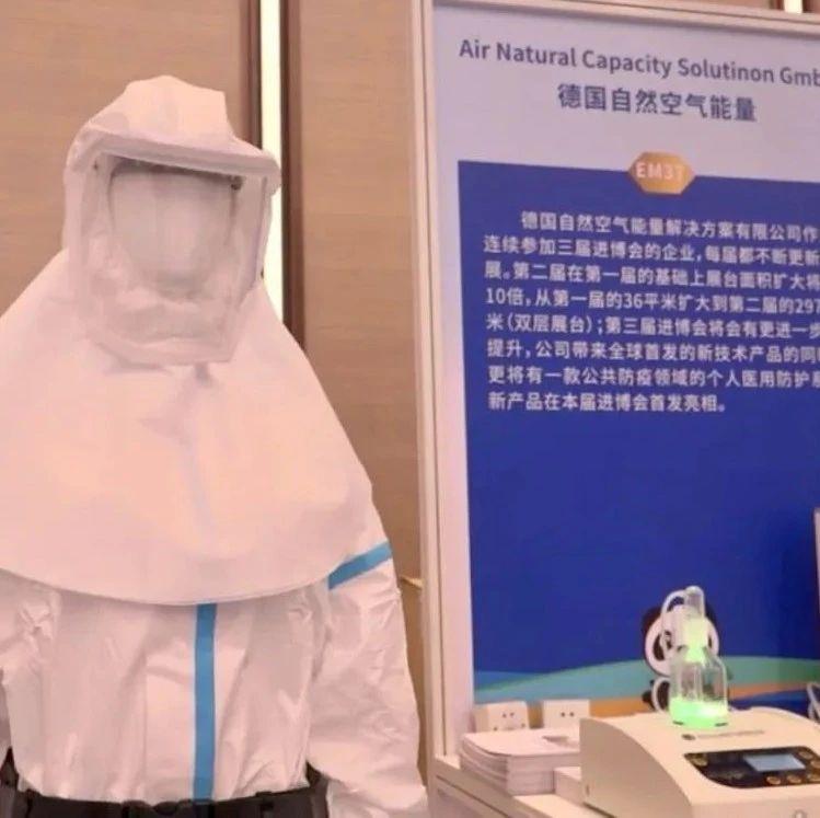 """进博会首设""""公共卫生防疫专区"""",战""""疫""""新品成瞩目热点"""