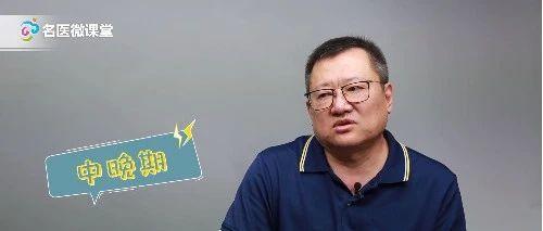 【名医微课堂】冯铁虹:得了肝癌会有什么症状?