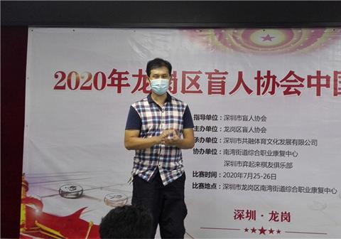 2020年龙岗区盲人协会中国象棋邀请赛圆满落幕