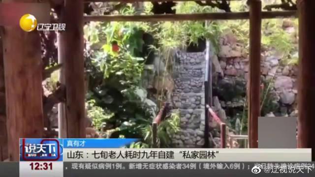 """七旬""""愚公""""捡废石木九年建山水庭院"""