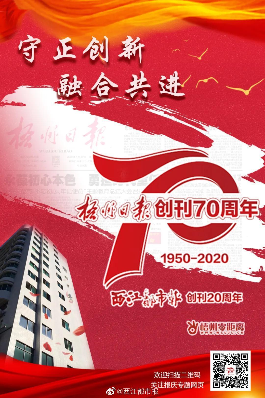 热烈祝贺《梧州日报》创刊70周年、《西江都市报》创刊20周年