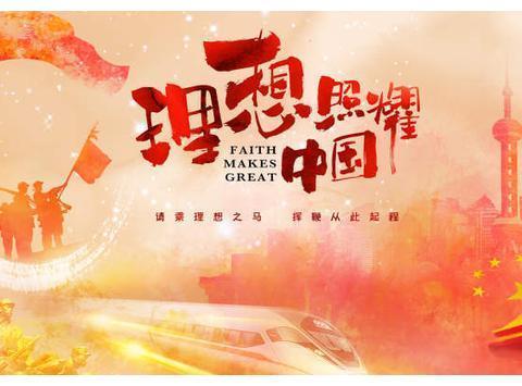 开放性命题+开放性创作,你也能在《理想照耀中国》讲述最美青春