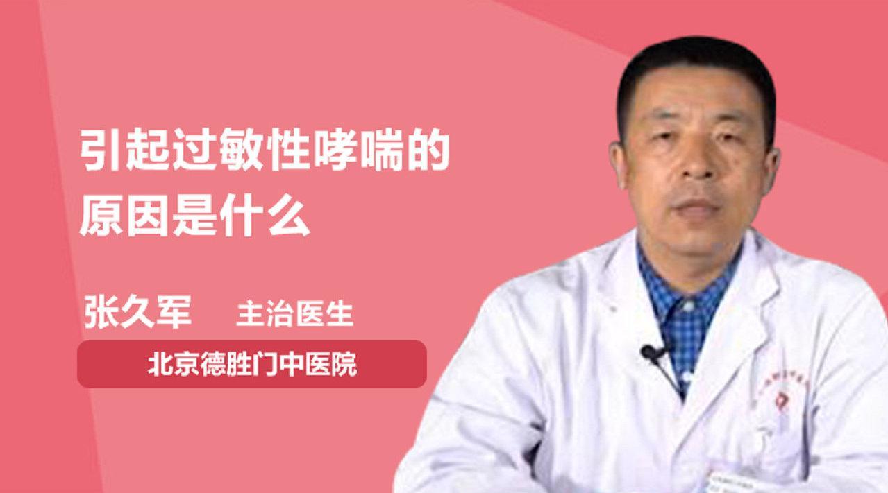 引起过敏性哮喘的原因是什么?