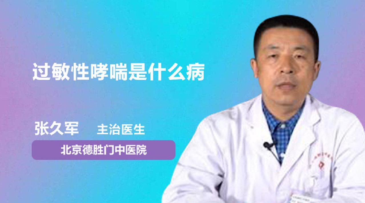 过敏性哮喘是什么病