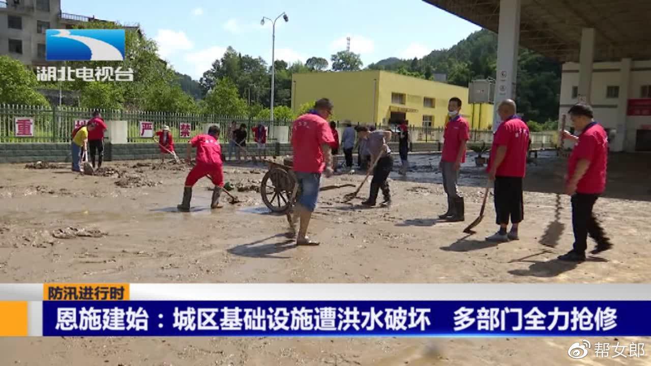 恩施建始:城区基础设施遭洪水破坏 多部门全力抢修