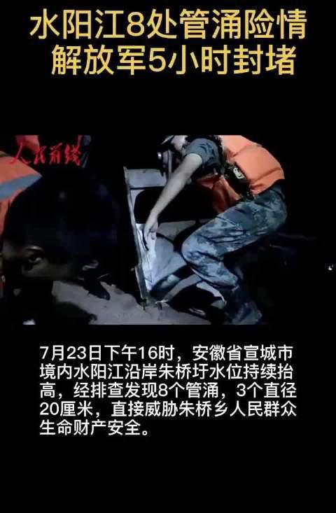 水阳江8处管涌险情,解放军5小时封堵!