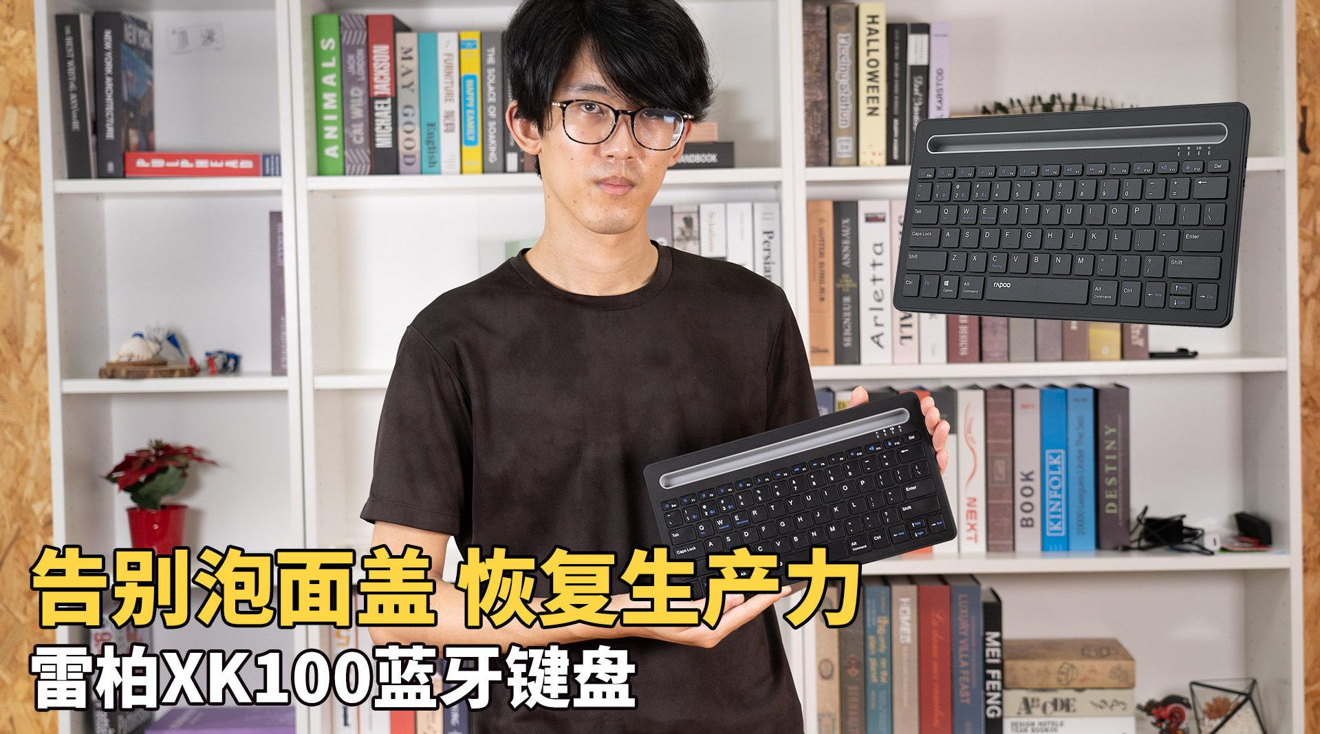 告别泡面盖 恢复生产力 雷柏XK100蓝牙键盘