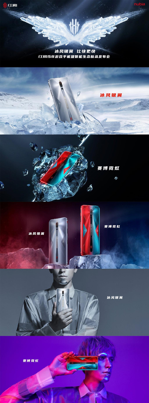 红魔5S亮相:纳米AG玻璃后壳,银材料导热