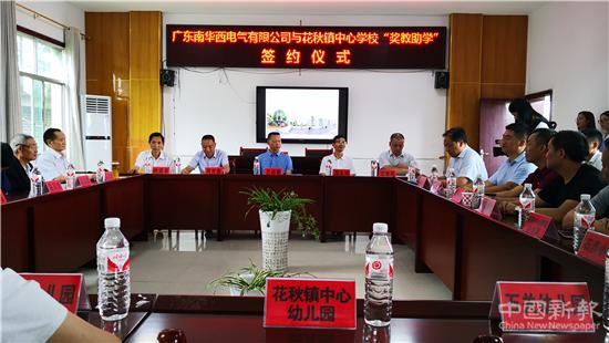 广东南华西电每年为桐庐华秋教育提供