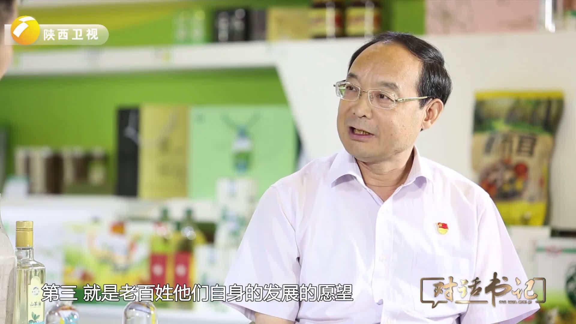 对话书记完整版|对话中共汉阴县委书记周永鑫