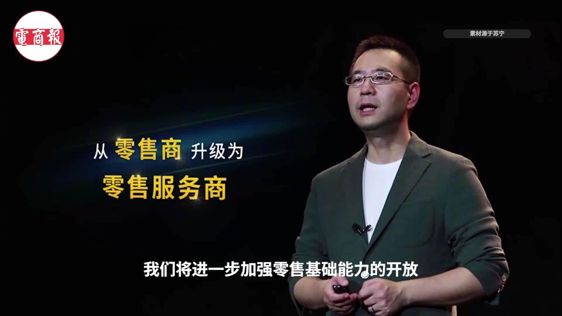 """苏宁未来十年新定位:由""""零售商""""升级为""""零售服务商"""""""