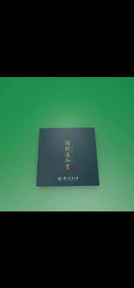 """南京太妙了?南京农业大学的录取通知书是颗""""星星""""!"""