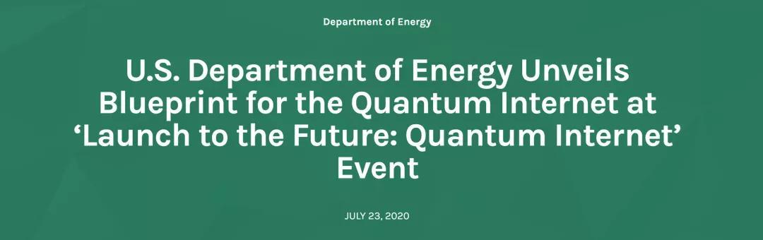 """美国能源部试图10年完成""""永远无法被劫持""""的量子互联网蓝图!"""