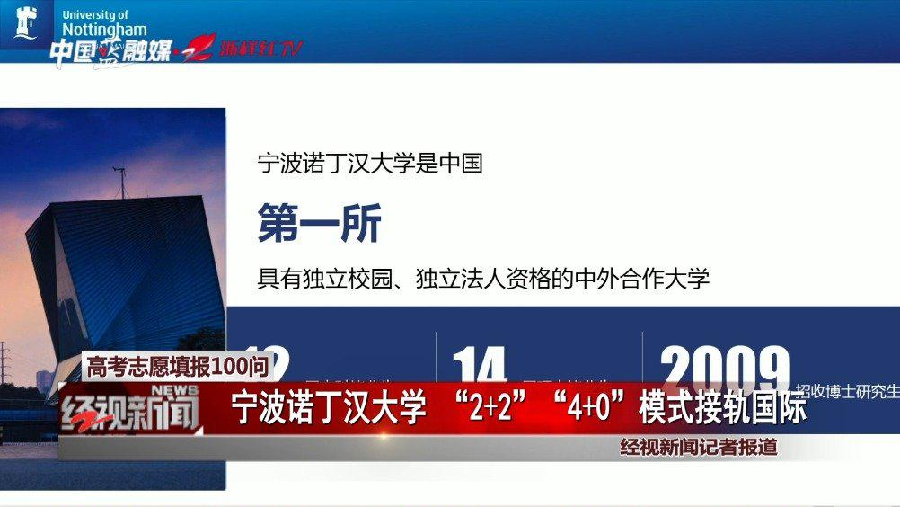 浙江 高考志愿填报100问:宁波诺丁汉大学