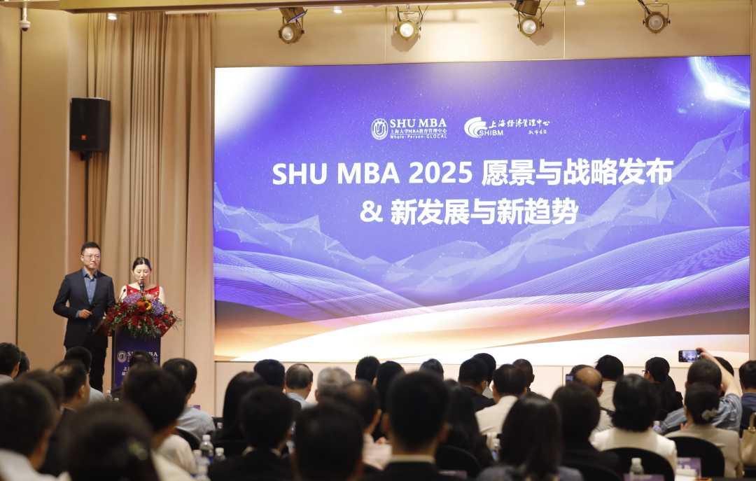 """""""数字化""""、""""云课堂"""",上海大学MBA战略升级"""