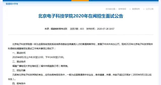 北京电子科技学院2020年在闽招生 面试公告发布