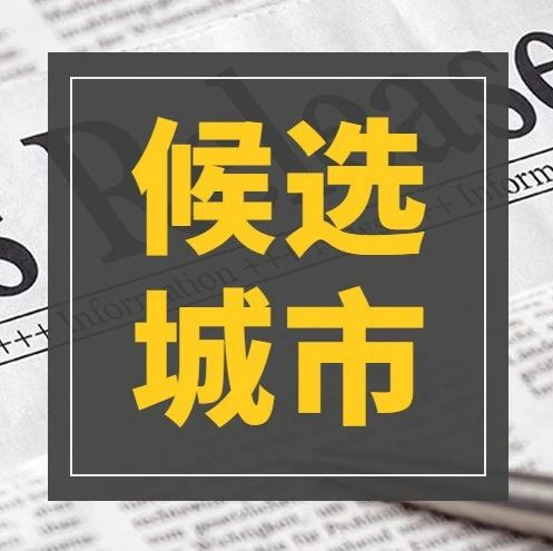 """太原入围""""东亚文化之都""""候选城市"""