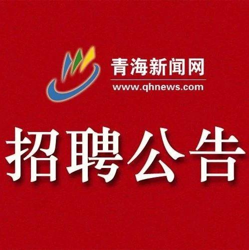中国工商银行股份有限公司青海省分行2020年度社会招聘启事