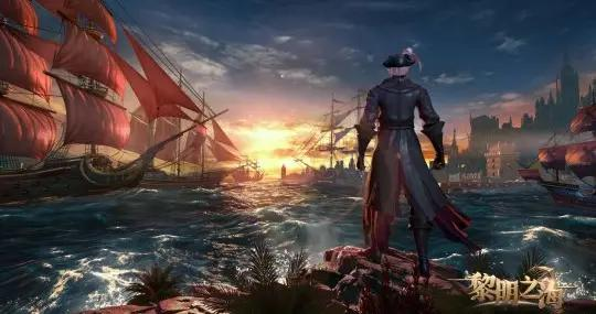 《黎明之海》媒体品鉴会落幕,高自由度开放世界冒险之旅即将起航