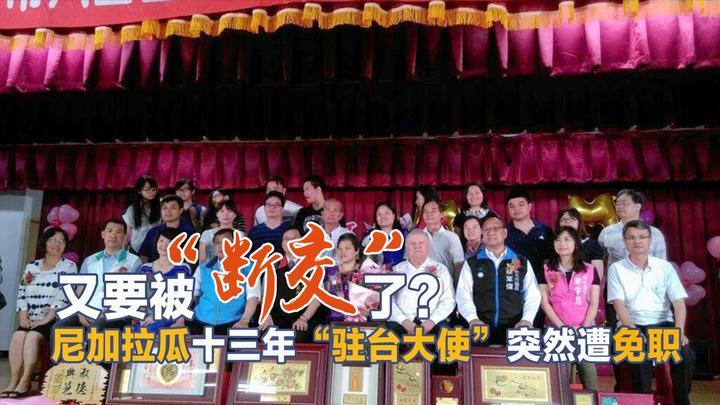 """台湾所谓""""邦交国""""再次生变,对外释放出""""断交""""的重要信号"""