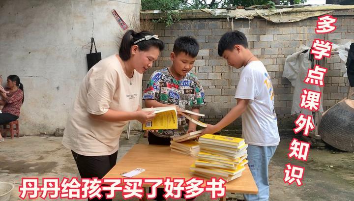 俩孩子沟通能力太差,丹丹买了几十本书,想让孩子多学点为人处事