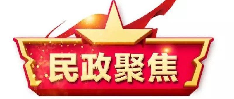 《人民日报》:天津强化困难群众兜底保障