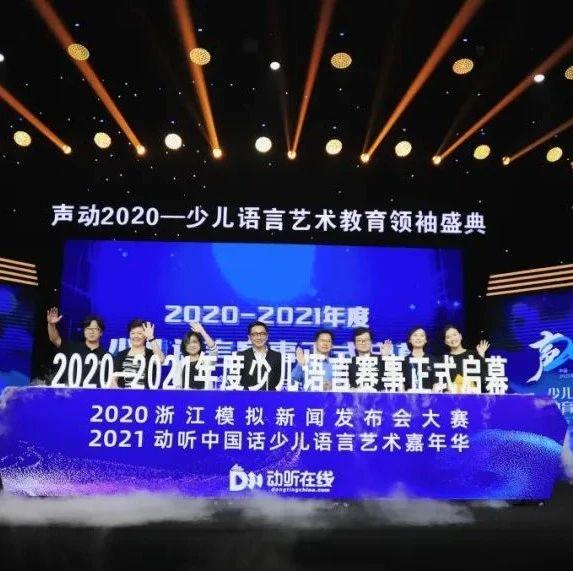 声动2020·少儿语言艺术教育领袖盛典|动听在线三招拥抱未来